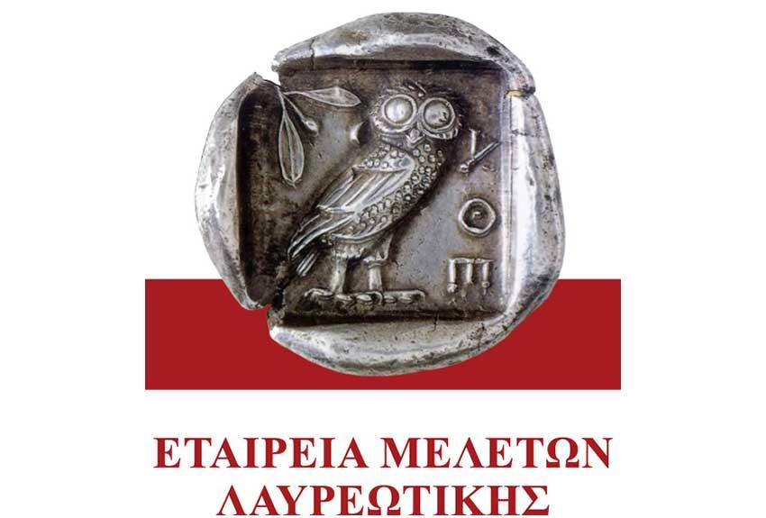 Logo ΕΜΕΛ