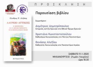 έκδοση Ελ. Αλεξάκη: «Λαύρειο Αττικής – Η Εθνοϊστορία και η Εθνοκοινωνιολογία μιας βιομηχανικής πόλης»