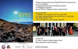 γ) Συναυλία στο Αρχαίο Θέατρο Θορικού