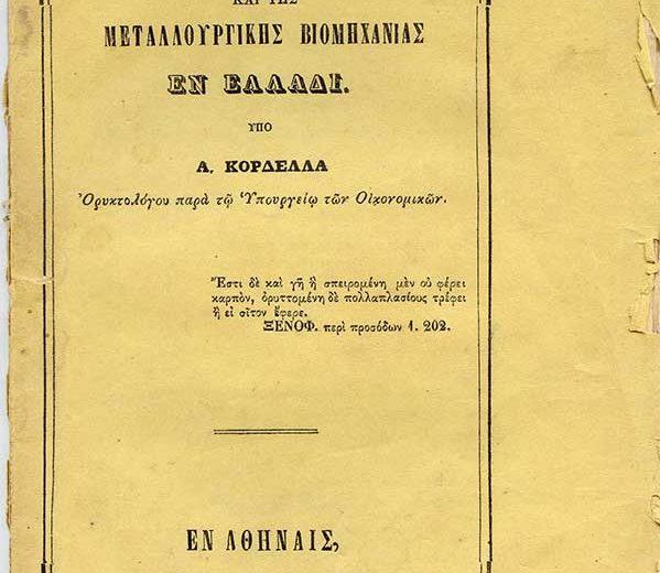 Ιστορικό Αρχείο Λαυρίου