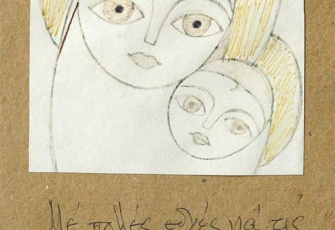 """ΒΑΛΣΑΜΑΚΗΣ ΠΑΝΟΣ (1900-1986) """"ΕΥΧΕΤΗΡΙΑ ΚΑΡΤΑ"""""""