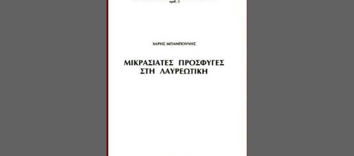 Εκδόσεις Ε.ΜΕ.Λ.