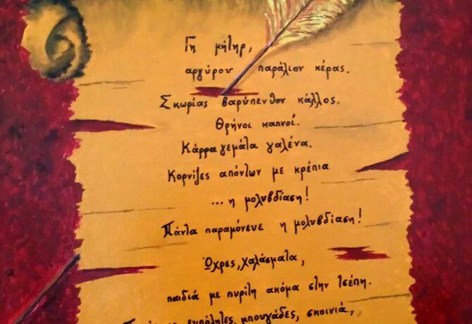 """ΒΟΥΡΛΑΚΟΣ ΝΙΚΟΣ - """"ΕΝΑ ΟΝΕΙΡΟ ΓΙΑ ΤΗ ΡΗΔΑΤΜΗ"""" (1999)"""