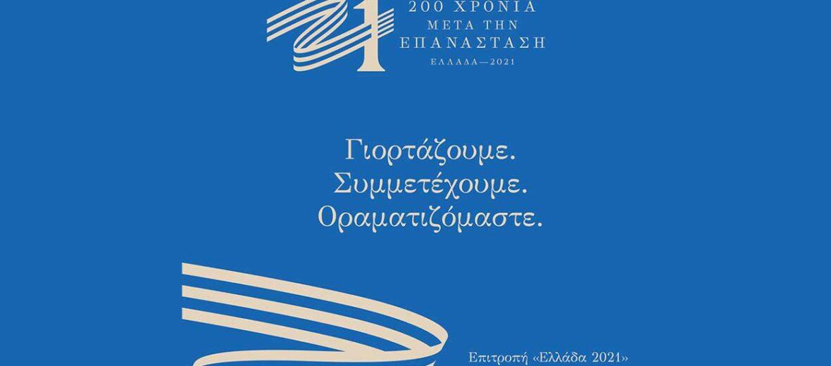 200 χρόνια